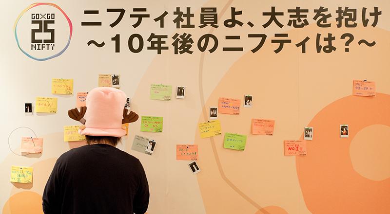 イベント会社のニューズベース テーマは「変化とチャレンジ」。社員全員でこの気持ちを一つにするため「GO×GOニフティ25祭(サイ)」を企画しました。