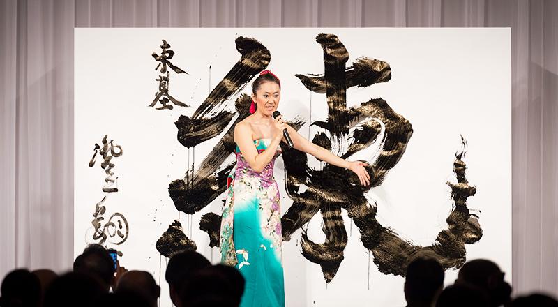 イベント会社のニューズベース|会社を表す漢字ひと文字を社内で募り、イベント当日に毛筆パフォーマンスで発表